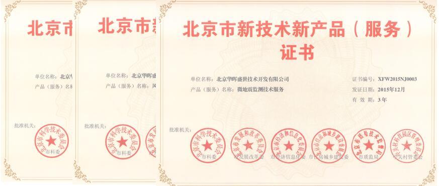 新产品新技术证书.jpg